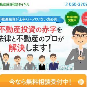 【任意売却】投資物件のマイナス解消 任意売却のメリットデメリット