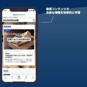 【不動産投資・AIアプリ活用】手堅くスマートな情報収集のメリット