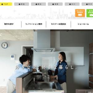 【快適なマイホーム作りのために】家を買ってリノベーションのすすめ