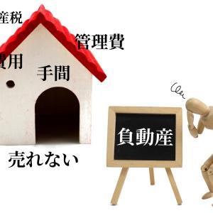 【空き家】売却、賃貸、解体、建て替えも出来ない場合「無償譲渡」を