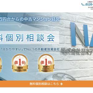 【東京・横浜】不動産投資初心者向け「日本アセットナビゲーション」