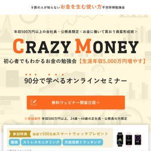 年収500万円以上の狂うほど働く会社員に贈る資産術『CRAZY MONEYセミナー』の特長