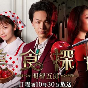 美食探偵 明智五郎 Episode 2『愛してる……だから殺す。女ってそういうものでしょ?』