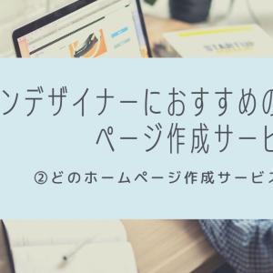 ノンデザイナーにおすすめのホームページ作成サービスとは?②どのホームページ作成サービスがいい?