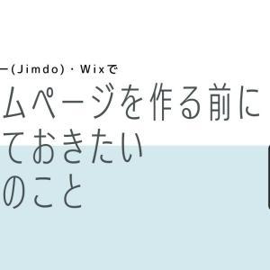 「ジンドゥー(Jimdo)・Wixでホームページを作る前に知っておきたい3つのこと」無料PDF公開しました