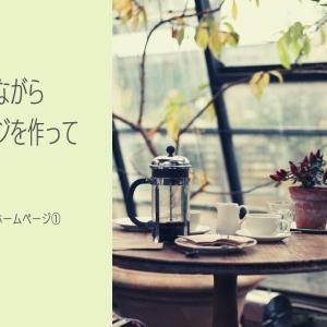 ジンドゥー(Jimdo)クリエイターで簡単におしゃれなカフェのホームページを作ってみましょう①