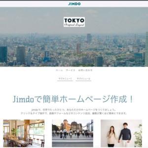 ジンドゥー(Jimdo)クリエイターで簡単におしゃれなカフェのホームページを作ってみましょう②