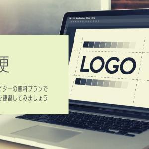 ロゴの変更_ホームページを作ってみましょう