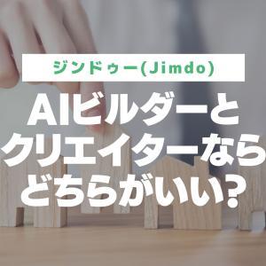 ジンドゥー(Jimdo)AI ビルダーとクリエイターならどちらがいい?