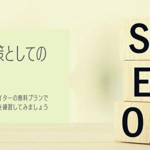 SEO対策のための基本設定_ホームページを作ってみましょう