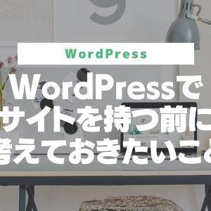 Webに詳しくない方がWordPressサイトを持つ前に考えたいこと