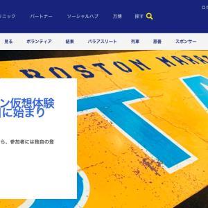ボストンマラソンバーチャルレース、7月7日に登録開始