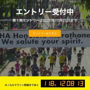 12月13日開催予定のホノルルマラソン、エントリー受付中