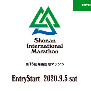 第15回湘南国際マラソン、一般募集は9月19日20時から