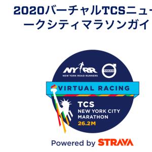 バーチャルニューヨークシティマラソン、登録は11/1まで