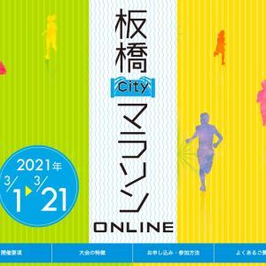 2021板橋CityマラソンONLINEは抽選で豪華特典!