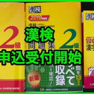 2020年度第1回 漢検(日本漢字能力検定)の申し込み受付が開始
