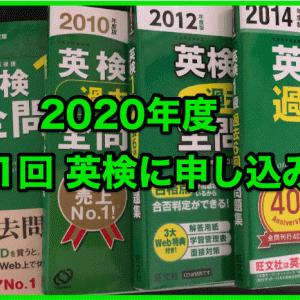 2020年度第1回 英検(実用英語技能検定)に申し込み;1次試験免除の申し込みは要注意
