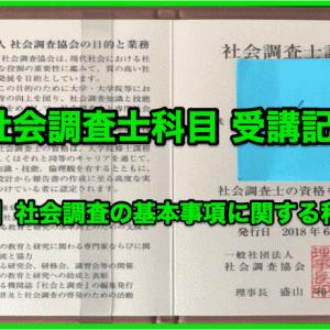 社会調査士科目 受講記;【A】社会調査の基本事項に関する科目