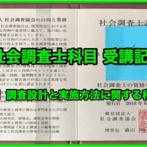 社会調査士科目 受講記;【B】調査設計と実施方法に関する科目