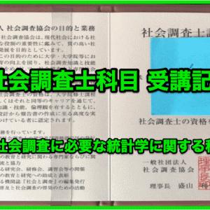 社会調査士科目 受講記;【D】社会調査に必要な統計学に関する科目