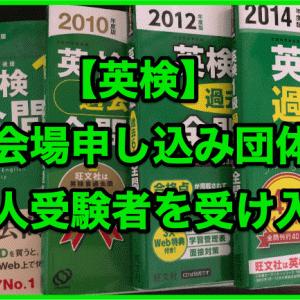 【英検】準会場申し込み団体が個人受験者を受け入れ