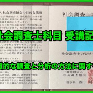 社会調査士科目;【F】質的調査と分析の方法に関する科目