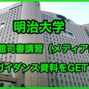 明治大学図書館司書講座のガイダンス資料をGET!