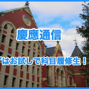 【慶應通信】まずはお試しで科目履修生!?