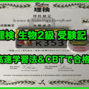 理検 生物2級 受験記;超高速学習法&CBTで合格!?