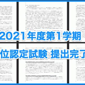 2021年度第1学期 単位認定試験 提出完了!