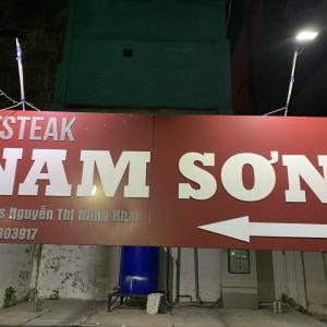 ホーチミンローカル飲食店紹介(BeefSteak Nam Son)