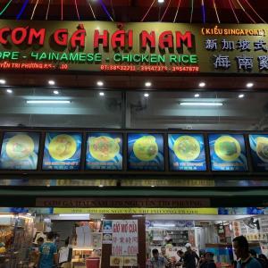 ホーチミン飲食店紹介(CON GA HAI NAM 新加坡式海南鸡饭)
