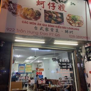ホーチミン飲食店情報 (蚵仔嫂)