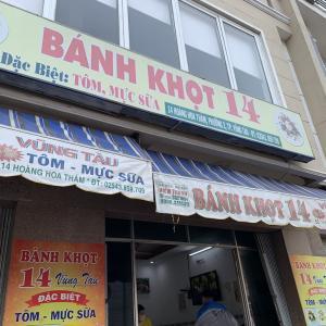 ブンタウ名物を食べるなら(Banh Khot 14)
