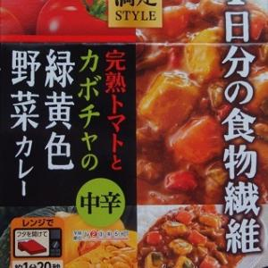 完熟トマトとカボチャの緑黄色野菜カレー [1027]