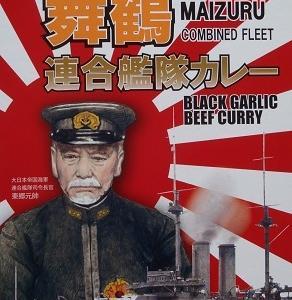 舞鶴連合艦隊カレー [1034]