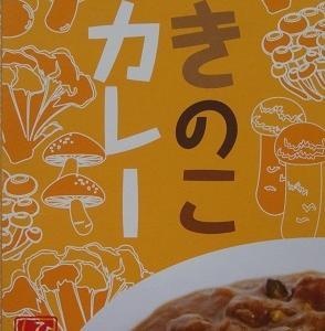 きのこカレー [1035]