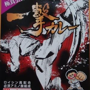一撃カレー [1044]