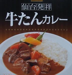 仙台発祥 牛たんカレー [1048]
