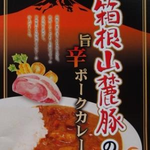 箱根山麓豚の旨辛ポークカレー [1050]