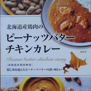 北海道産鶏肉のピーナツバターチキンカレー [1090]