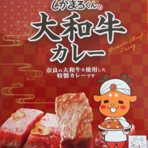 しかまろくんの 大和牛カレー [1099]