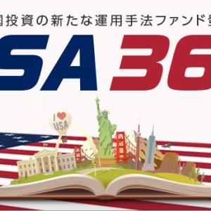 最強の投資信託USA360の評価と積み立て実績を公開