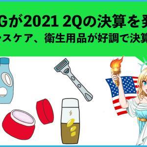 プロクター&ギャンブル(PG)が2021 2Qの決算を発表