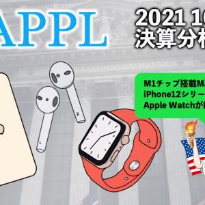 アップル(APPL)2021 1Qの決算 iPhone Apple Watchが過去最高の売上を記録