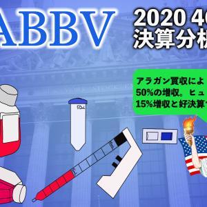 アッヴィ(ABBV)2020 4Qの決算 ヒュミラは15%の増収