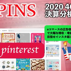 ピンタレスト(PINS)2020 4Qの決算 営業利益が7倍の大躍進で株価上昇に期待!