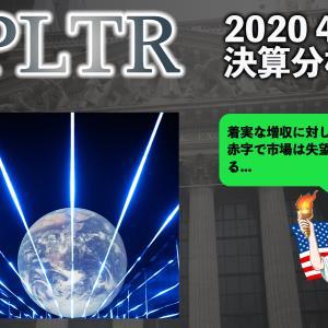 パランティア(PLTR)2020 4Q IPO後2回目の決算