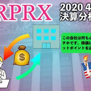ロイヤルティファーマ(RPRX)2020 4Qの決算